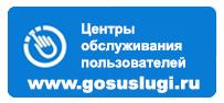 Центры обслуживания пользователей портала госуслуг