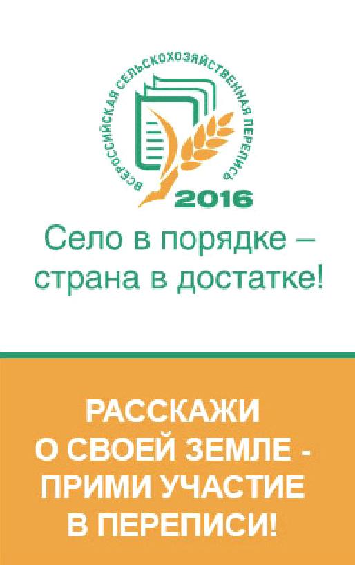 Всероссийская сельскохозяйственная перепись 2016