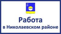 Работа (Вакансии) в Николаевском районе